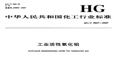 工业活性氧化铝行业标准HG/T3927-2007国家标准
